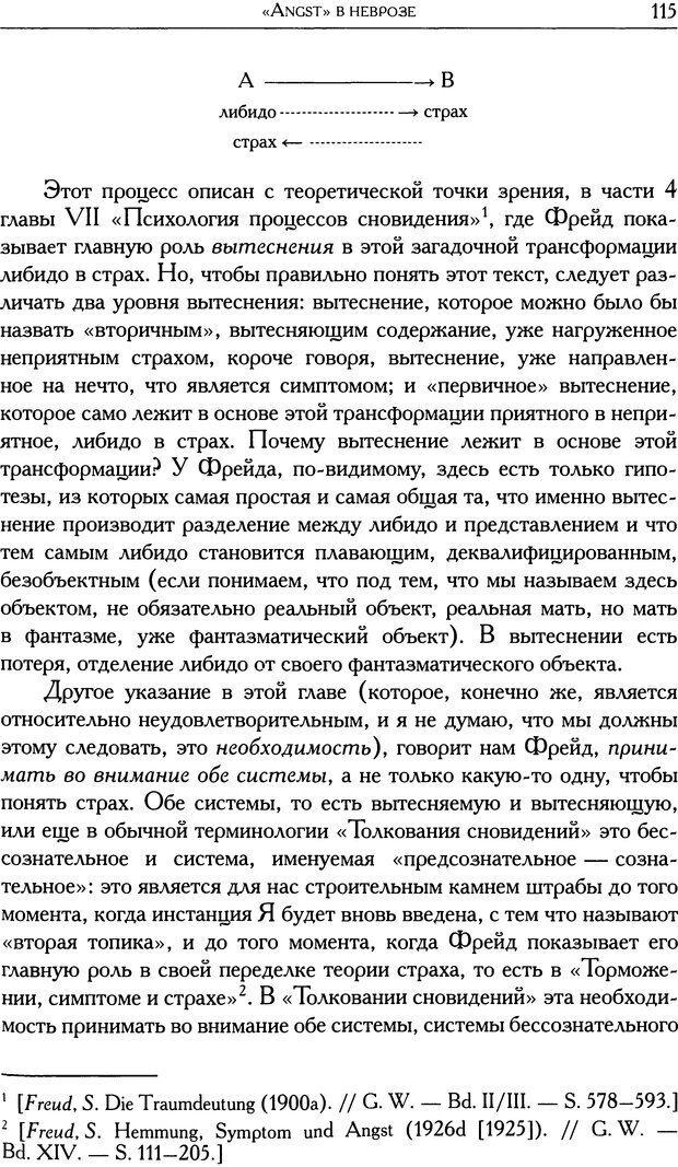 DJVU. Проблематики I. Страх. Лапланш Ж. Страница 127. Читать онлайн