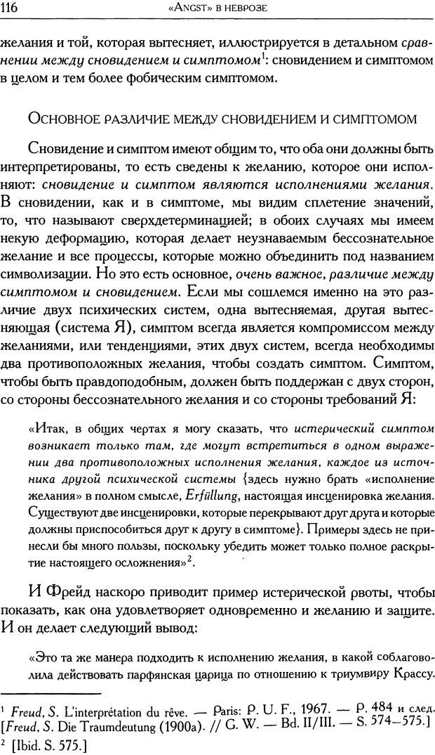 DJVU. Проблематики I. Страх. Лапланш Ж. Страница 128. Читать онлайн