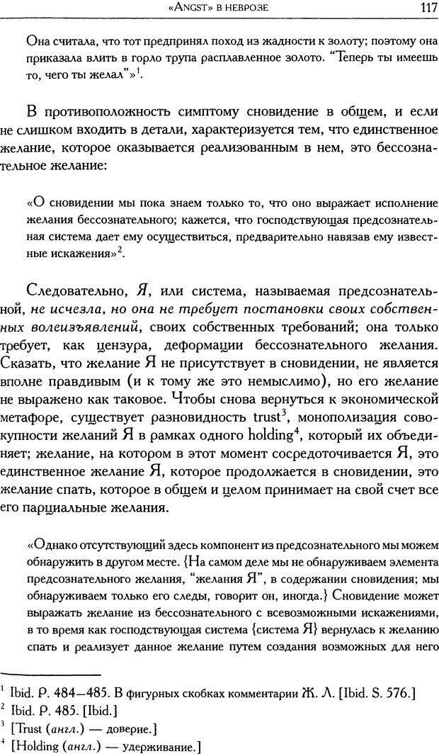 DJVU. Проблематики I. Страх. Лапланш Ж. Страница 129. Читать онлайн
