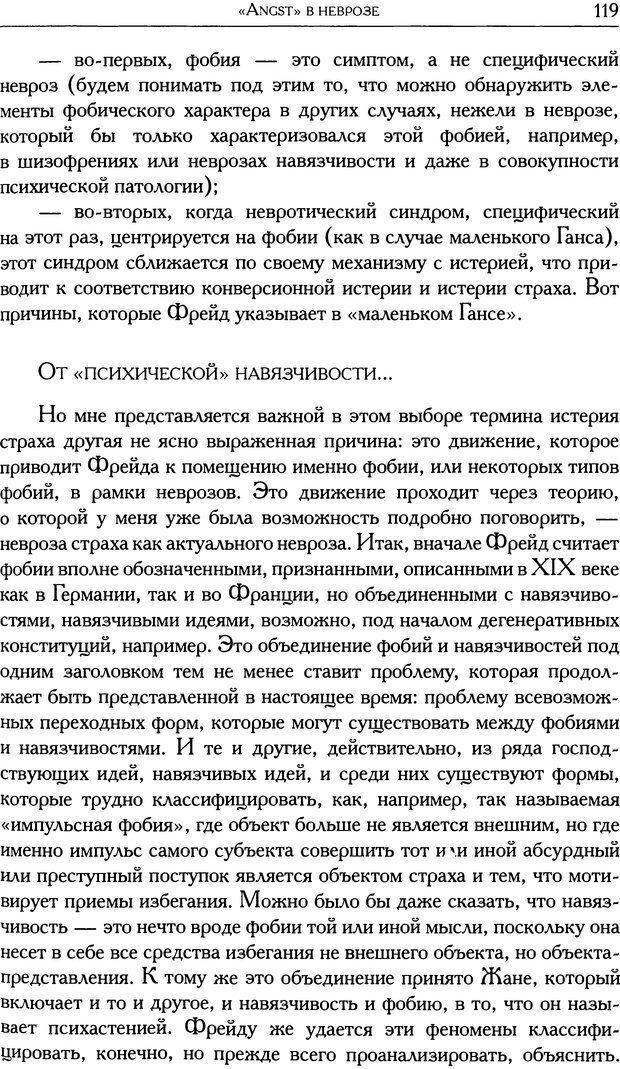 DJVU. Проблематики I. Страх. Лапланш Ж. Страница 131. Читать онлайн