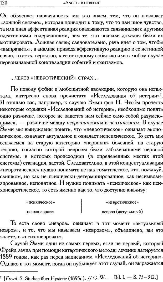 DJVU. Проблематики I. Страх. Лапланш Ж. Страница 132. Читать онлайн
