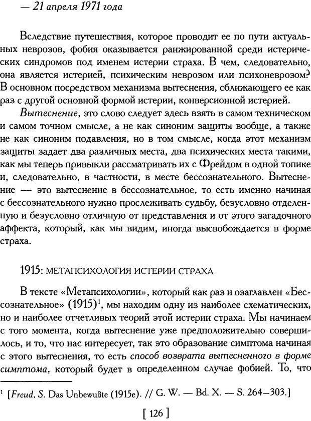 DJVU. Проблематики I. Страх. Лапланш Ж. Страница 138. Читать онлайн