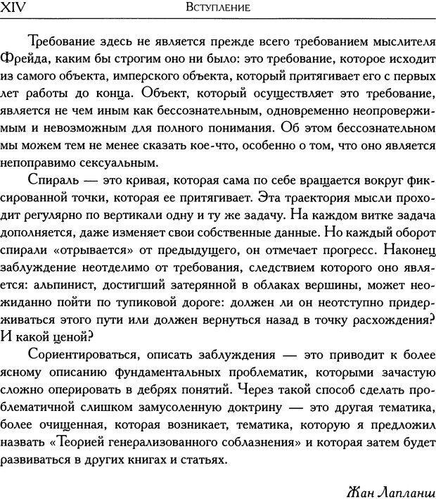 DJVU. Проблематики I. Страх. Лапланш Ж. Страница 14. Читать онлайн