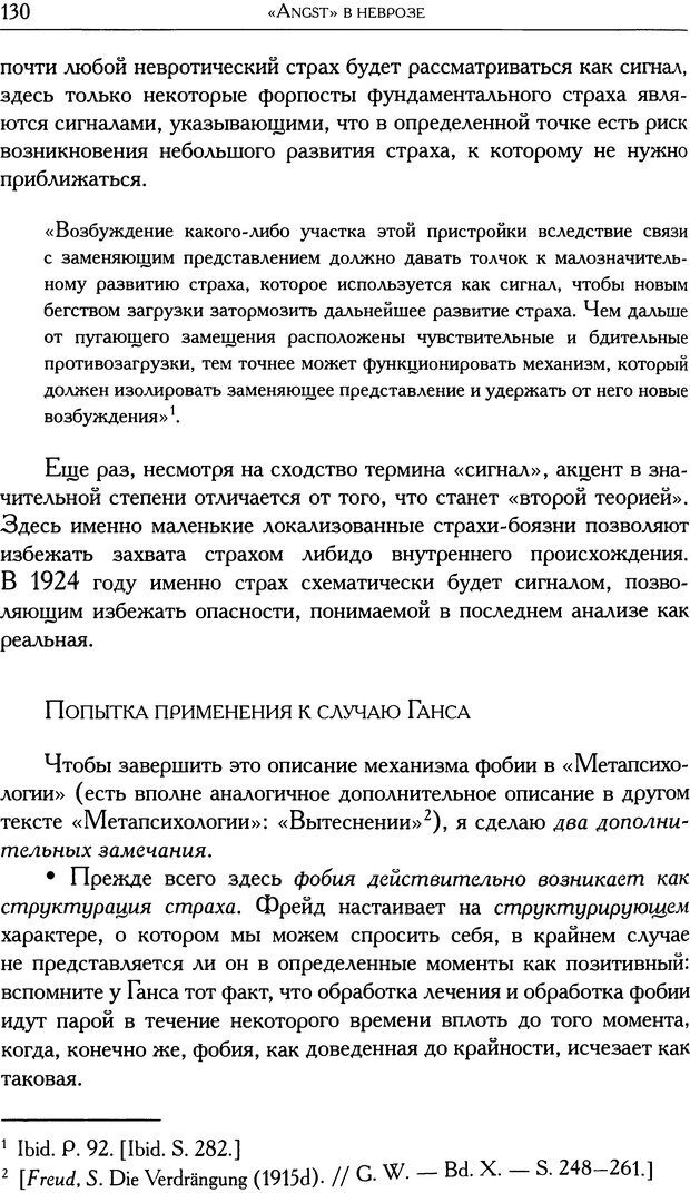 DJVU. Проблематики I. Страх. Лапланш Ж. Страница 142. Читать онлайн