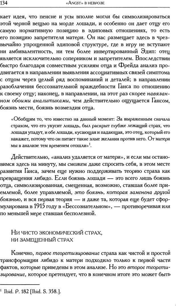 DJVU. Проблематики I. Страх. Лапланш Ж. Страница 146. Читать онлайн