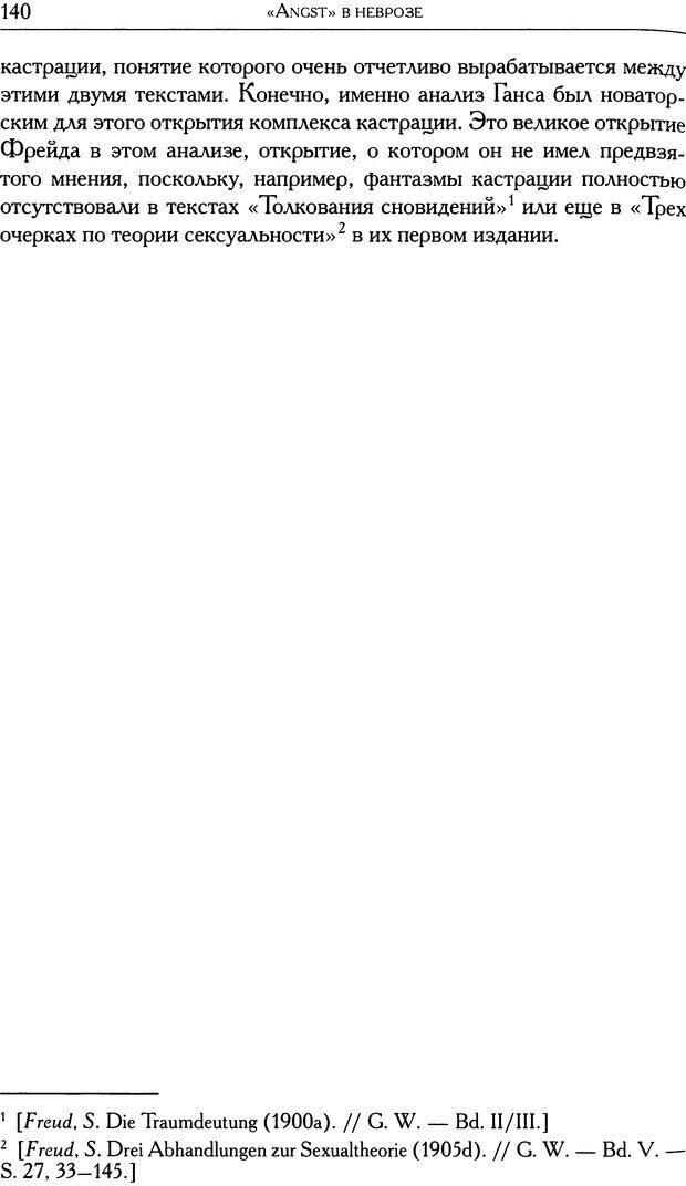 DJVU. Проблематики I. Страх. Лапланш Ж. Страница 152. Читать онлайн