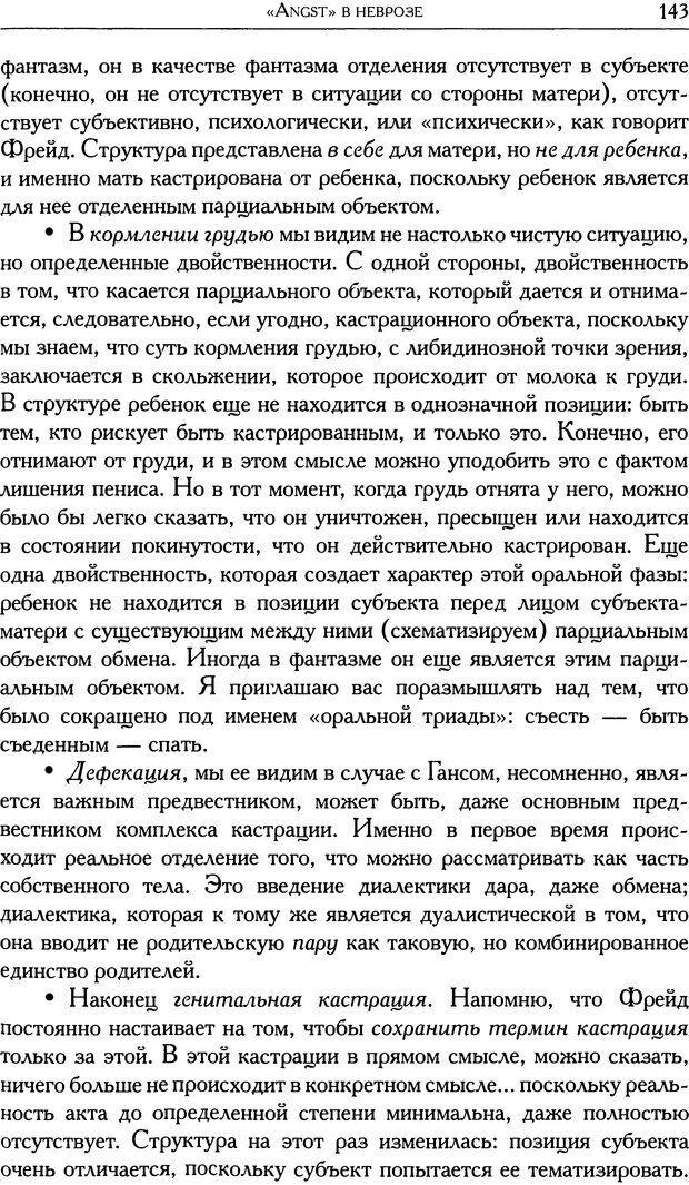 DJVU. Проблематики I. Страх. Лапланш Ж. Страница 155. Читать онлайн