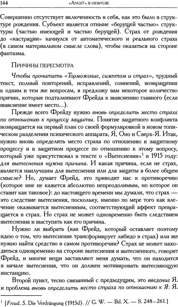 DJVU. Проблематики I. Страх. Лапланш Ж. Страница 156. Читать онлайн