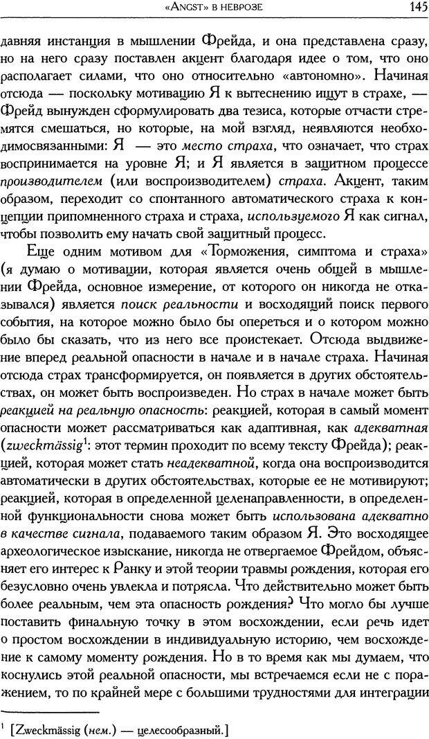 DJVU. Проблематики I. Страх. Лапланш Ж. Страница 157. Читать онлайн