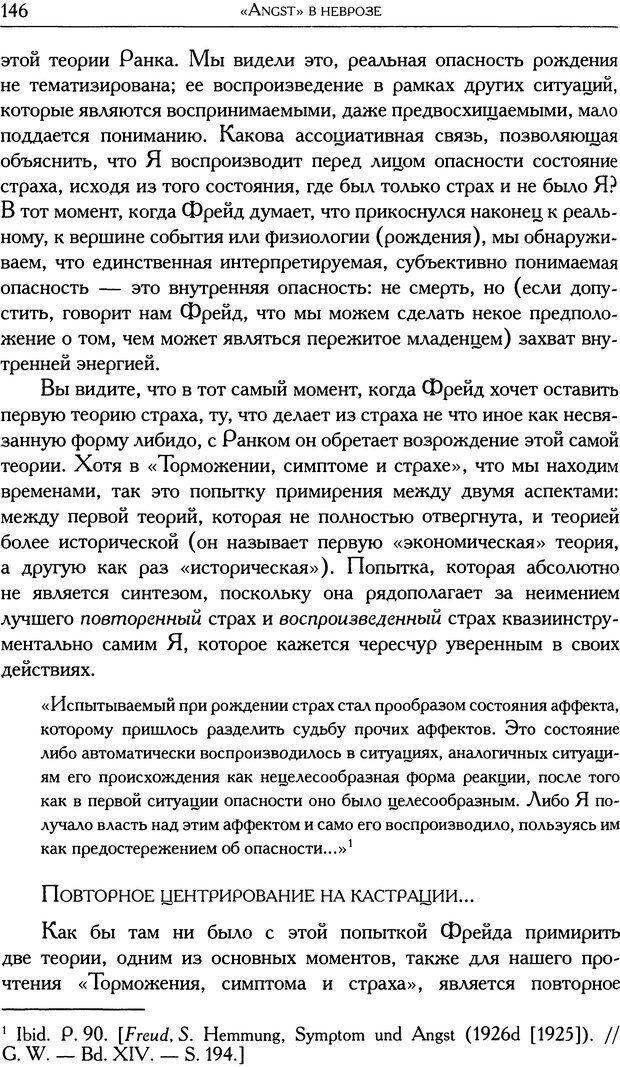 DJVU. Проблематики I. Страх. Лапланш Ж. Страница 158. Читать онлайн
