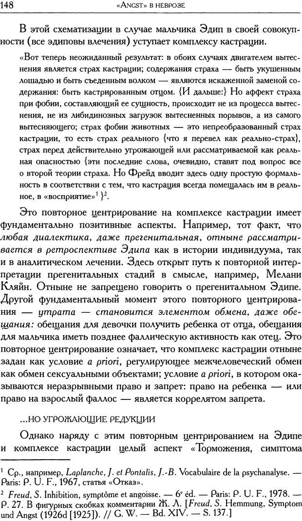 DJVU. Проблематики I. Страх. Лапланш Ж. Страница 160. Читать онлайн