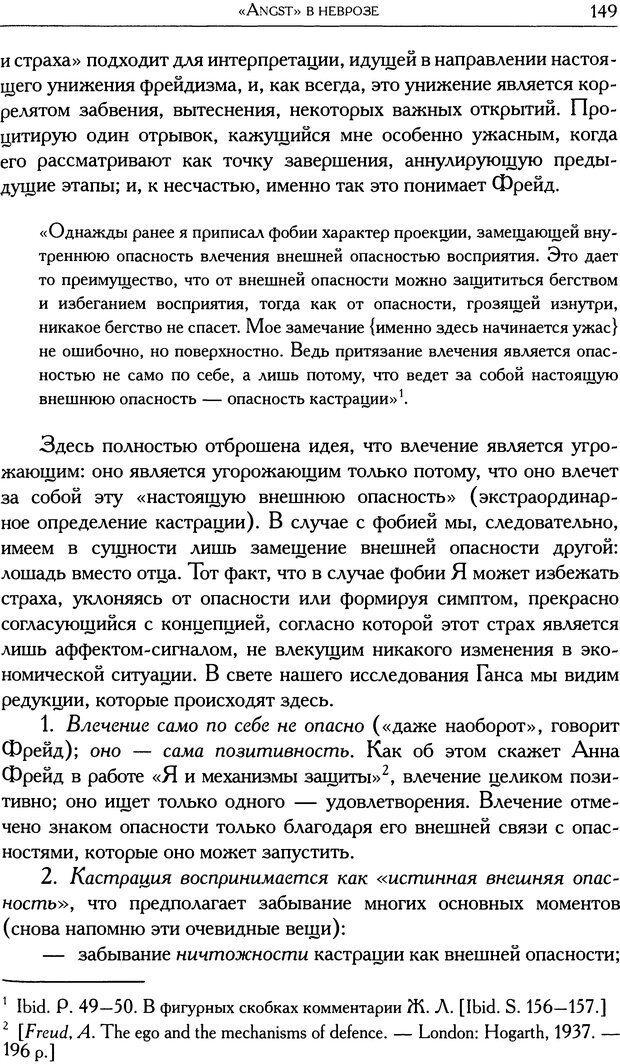 DJVU. Проблематики I. Страх. Лапланш Ж. Страница 161. Читать онлайн