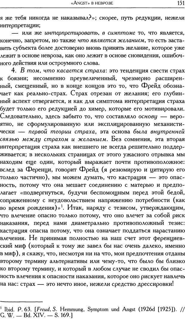 DJVU. Проблематики I. Страх. Лапланш Ж. Страница 163. Читать онлайн