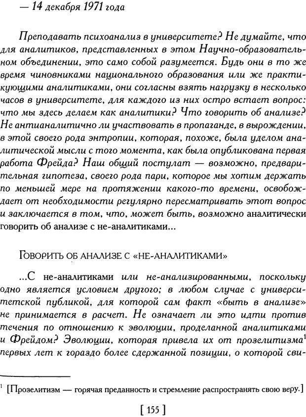 DJVU. Проблематики I. Страх. Лапланш Ж. Страница 166. Читать онлайн