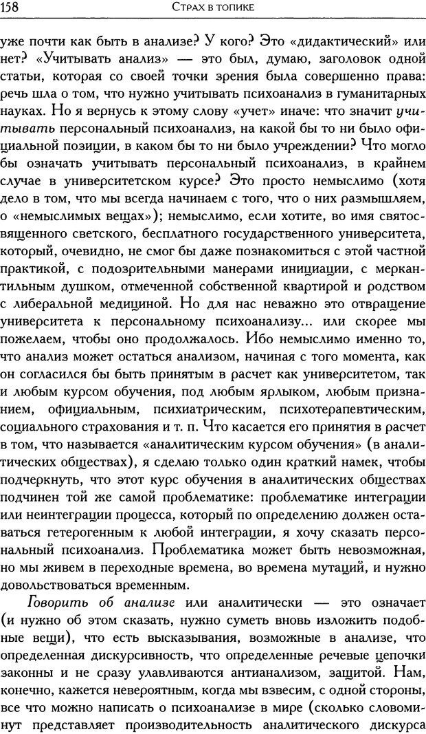 DJVU. Проблематики I. Страх. Лапланш Ж. Страница 169. Читать онлайн