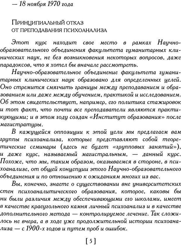 DJVU. Проблематики I. Страх. Лапланш Ж. Страница 17. Читать онлайн