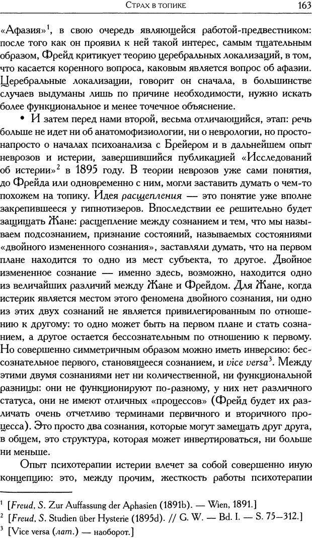 DJVU. Проблематики I. Страх. Лапланш Ж. Страница 174. Читать онлайн