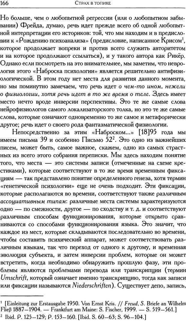 DJVU. Проблематики I. Страх. Лапланш Ж. Страница 177. Читать онлайн