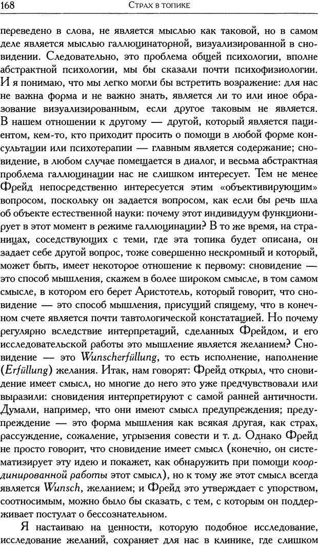 DJVU. Проблематики I. Страх. Лапланш Ж. Страница 179. Читать онлайн