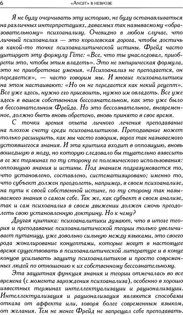 DJVU. Проблематики I. Страх. Лапланш Ж. Страница 18. Читать онлайн