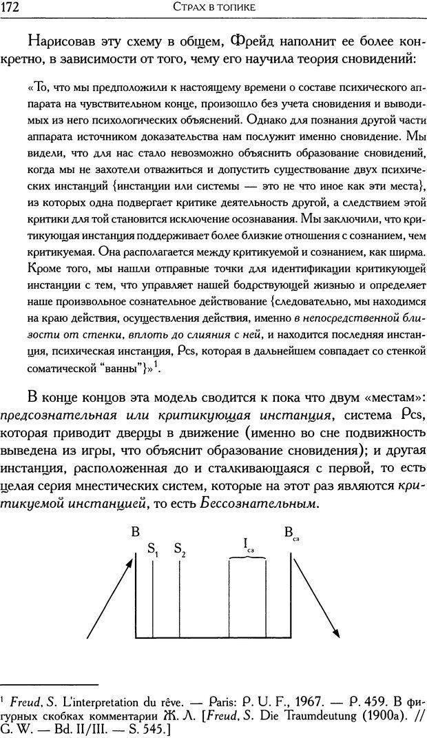 DJVU. Проблематики I. Страх. Лапланш Ж. Страница 183. Читать онлайн