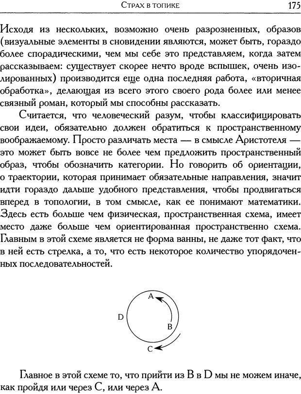 DJVU. Проблематики I. Страх. Лапланш Ж. Страница 186. Читать онлайн