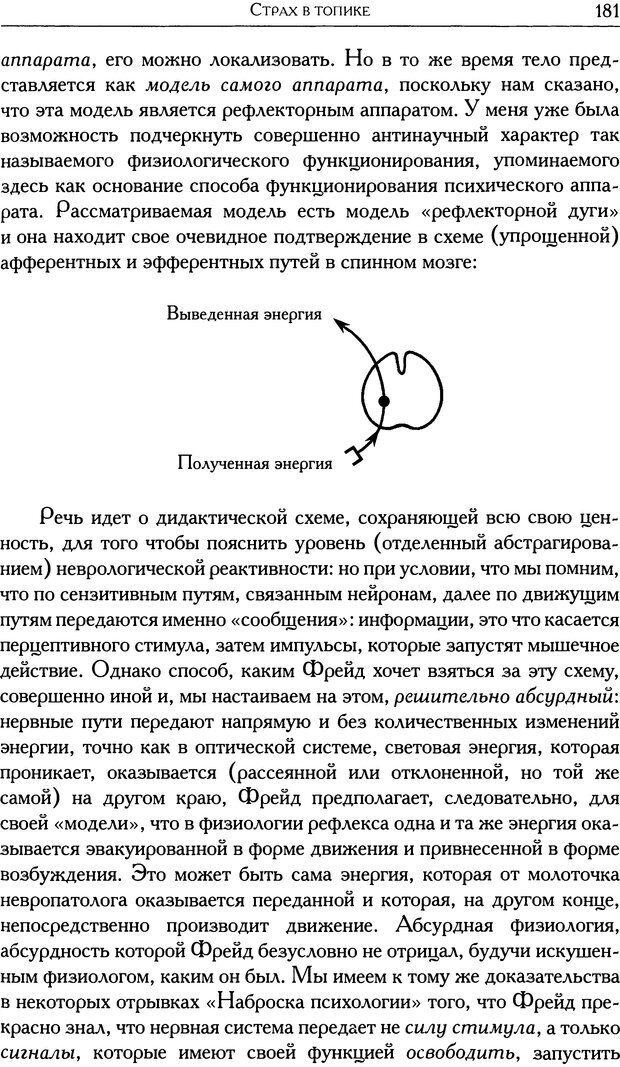 DJVU. Проблематики I. Страх. Лапланш Ж. Страница 192. Читать онлайн