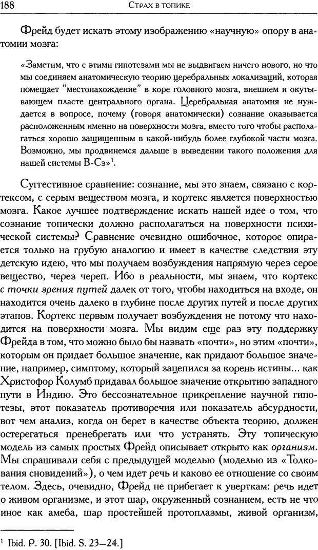 DJVU. Проблематики I. Страх. Лапланш Ж. Страница 199. Читать онлайн