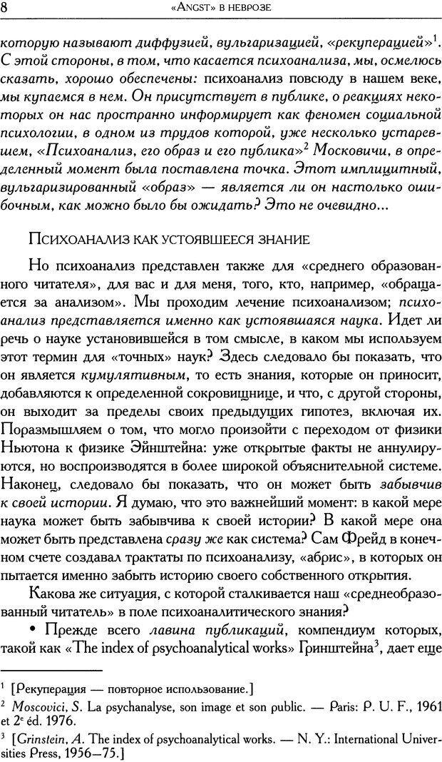 DJVU. Проблематики I. Страх. Лапланш Ж. Страница 20. Читать онлайн