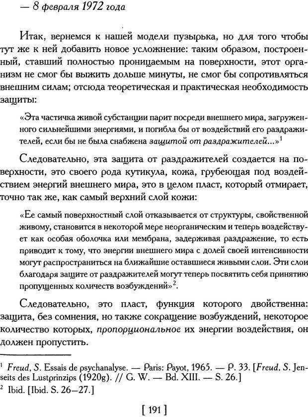 DJVU. Проблематики I. Страх. Лапланш Ж. Страница 202. Читать онлайн