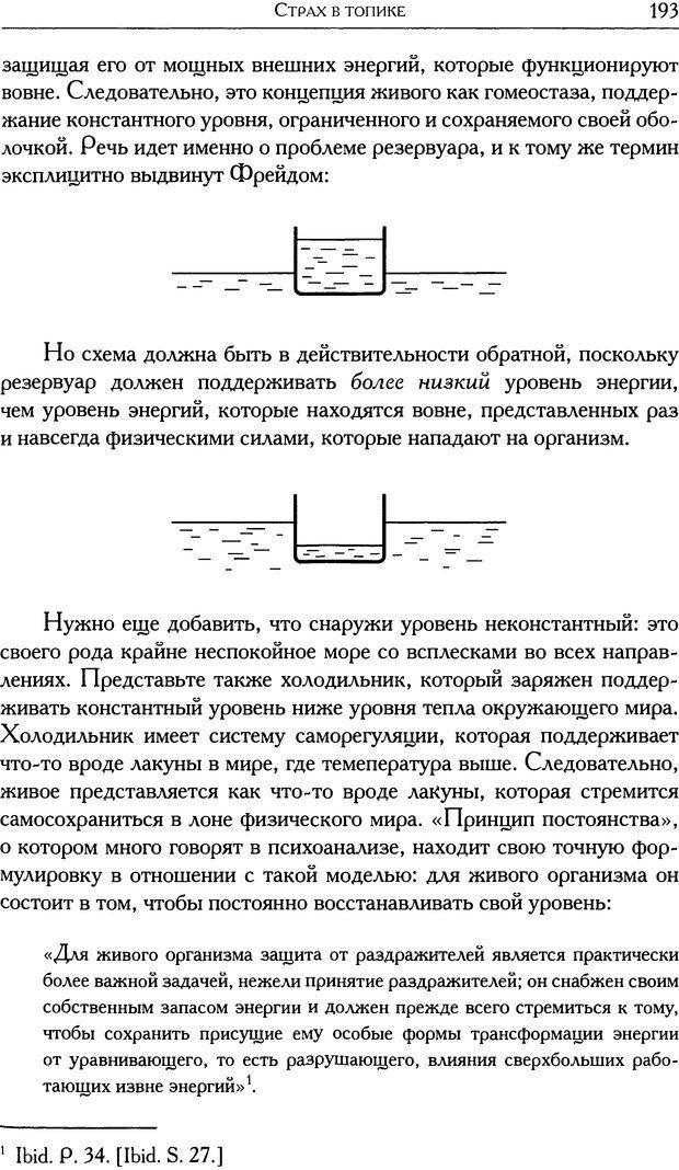 DJVU. Проблематики I. Страх. Лапланш Ж. Страница 204. Читать онлайн