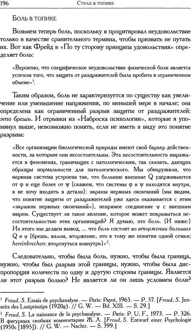 DJVU. Проблематики I. Страх. Лапланш Ж. Страница 207. Читать онлайн