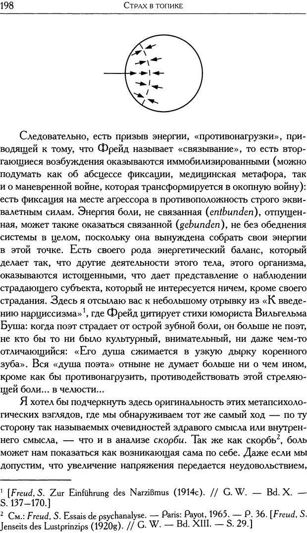 DJVU. Проблематики I. Страх. Лапланш Ж. Страница 209. Читать онлайн