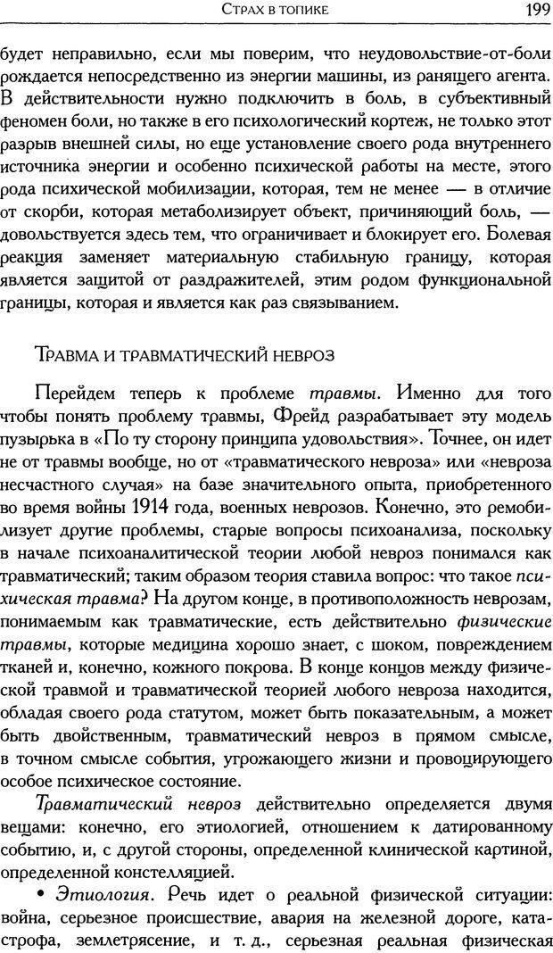 DJVU. Проблематики I. Страх. Лапланш Ж. Страница 210. Читать онлайн