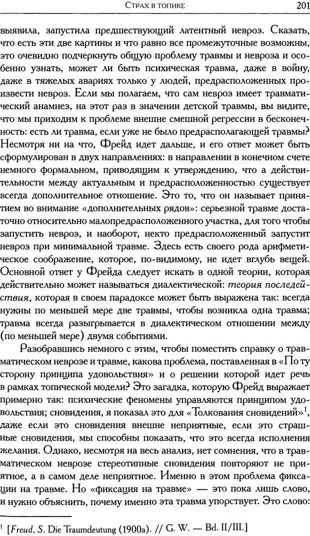 DJVU. Проблематики I. Страх. Лапланш Ж. Страница 212. Читать онлайн