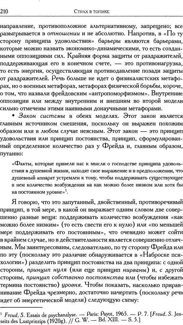 DJVU. Проблематики I. Страх. Лапланш Ж. Страница 221. Читать онлайн