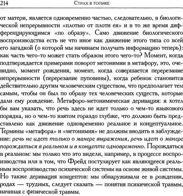 DJVU. Проблематики I. Страх. Лапланш Ж. Страница 225. Читать онлайн