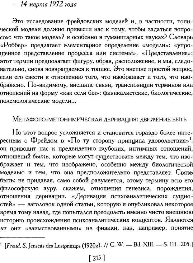 DJVU. Проблематики I. Страх. Лапланш Ж. Страница 226. Читать онлайн