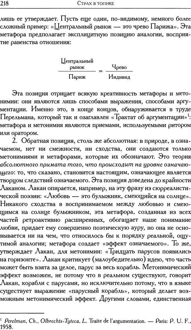 DJVU. Проблематики I. Страх. Лапланш Ж. Страница 229. Читать онлайн