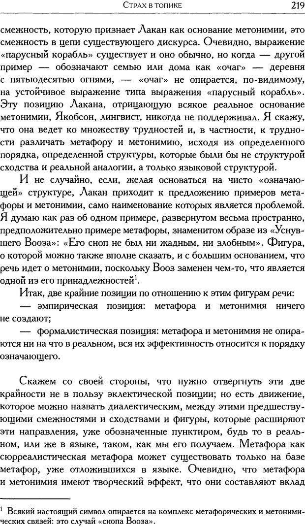 DJVU. Проблематики I. Страх. Лапланш Ж. Страница 230. Читать онлайн
