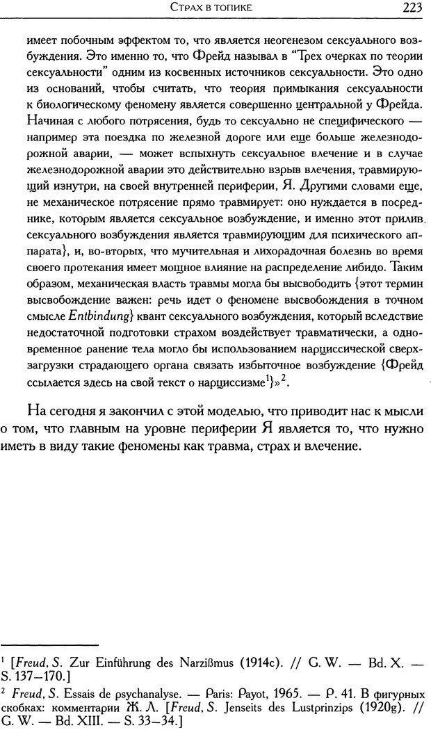 DJVU. Проблематики I. Страх. Лапланш Ж. Страница 234. Читать онлайн