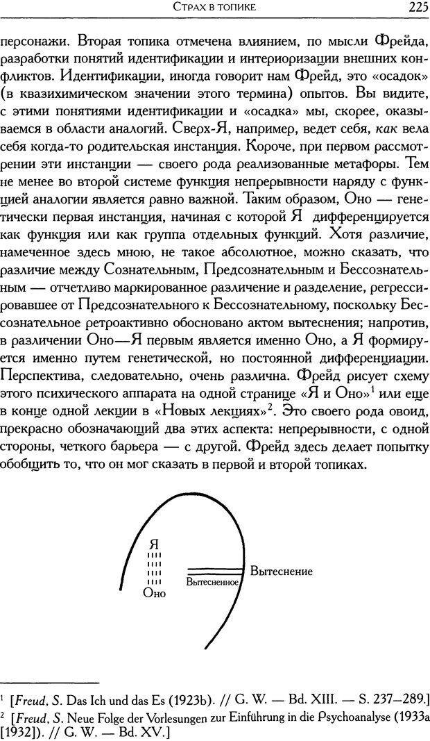 DJVU. Проблематики I. Страх. Лапланш Ж. Страница 236. Читать онлайн