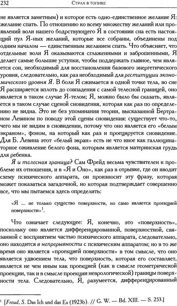 DJVU. Проблематики I. Страх. Лапланш Ж. Страница 243. Читать онлайн