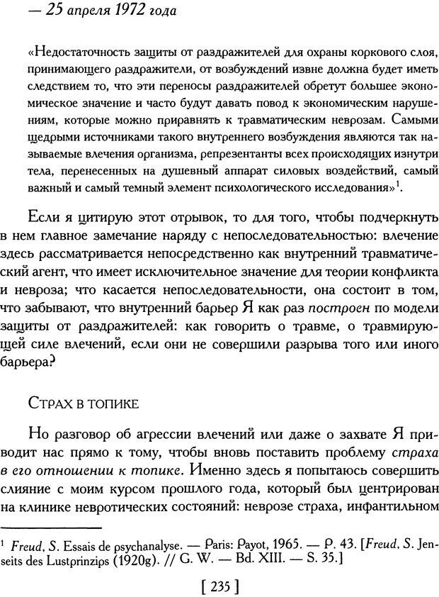 DJVU. Проблематики I. Страх. Лапланш Ж. Страница 246. Читать онлайн
