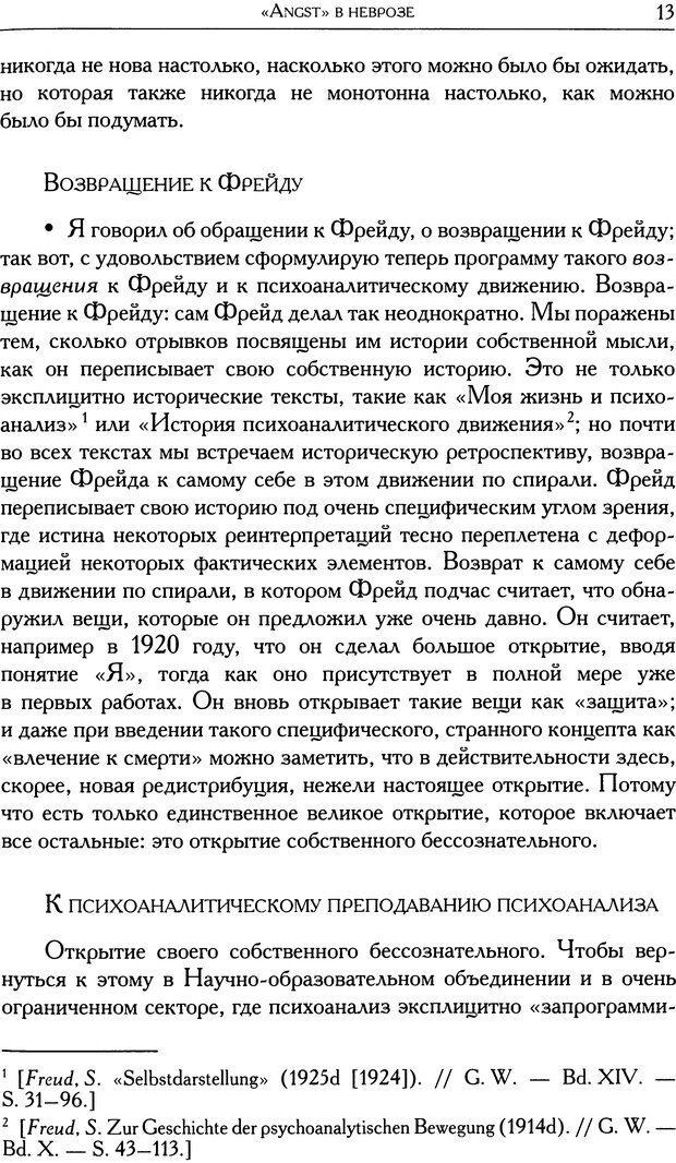 DJVU. Проблематики I. Страх. Лапланш Ж. Страница 25. Читать онлайн