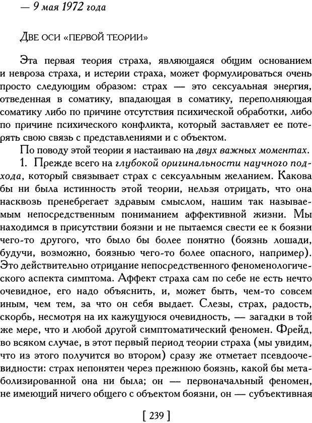 DJVU. Проблематики I. Страх. Лапланш Ж. Страница 250. Читать онлайн