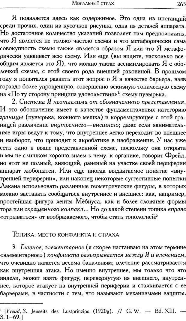 DJVU. Проблематики I. Страх. Лапланш Ж. Страница 273. Читать онлайн