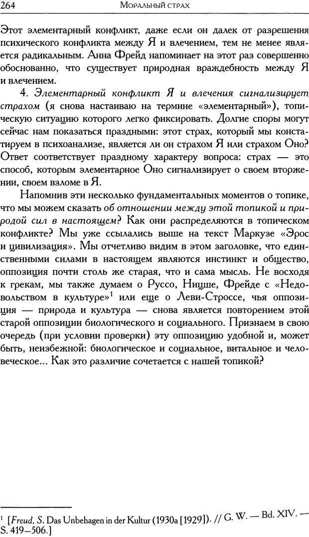 DJVU. Проблематики I. Страх. Лапланш Ж. Страница 274. Читать онлайн