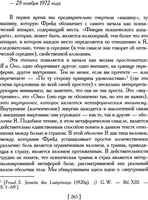 DJVU. Проблематики I. Страх. Лапланш Ж. Страница 275. Читать онлайн