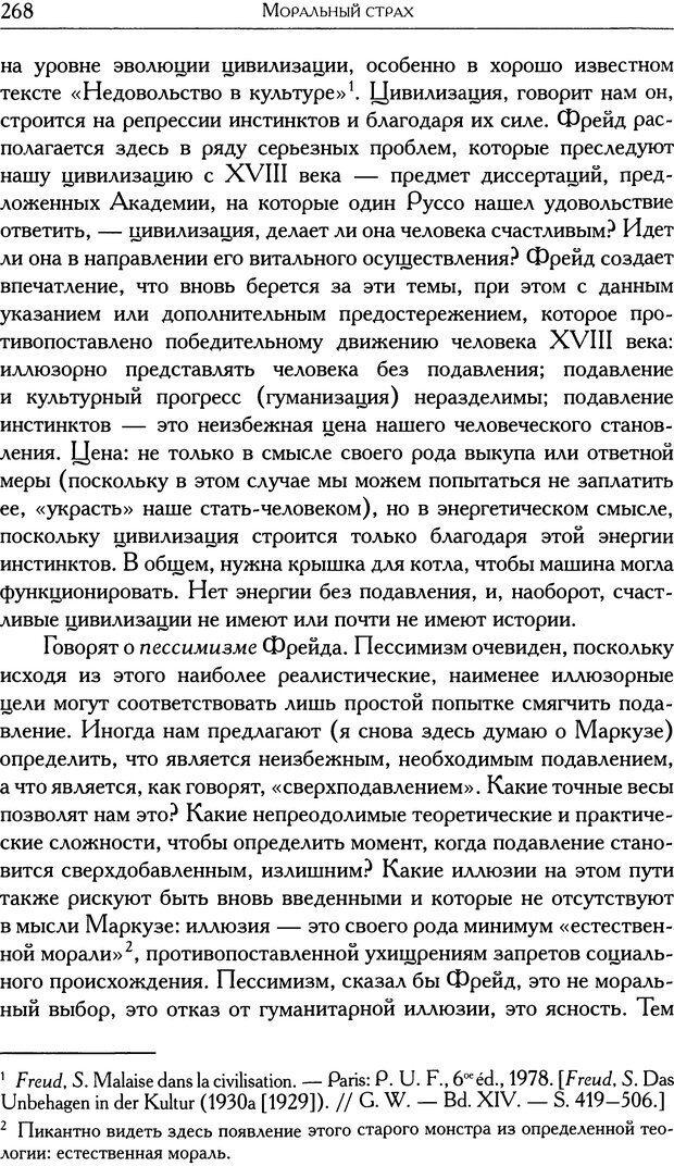DJVU. Проблематики I. Страх. Лапланш Ж. Страница 278. Читать онлайн